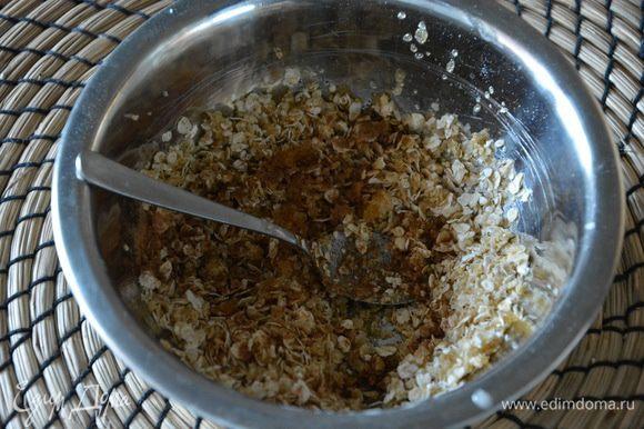 Для топпинга: смешать в миске растопленное сливочное масло, сахар, корицу, овсяные хлопья.