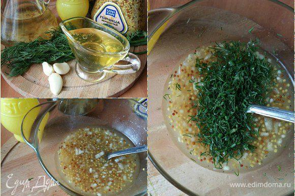 Теперь приготовим маринад. Смешаем в миске мед (у меня лавандовый), в целом можно взять любой, добавим к нему лимонный сок ТМ Sicilia, растительное масло, горчицу зернистую, чеснок через пресс, немного итальянских трав и соль. Все перемешаем, добавим нарезанный мелко укроп. Маринад готов.