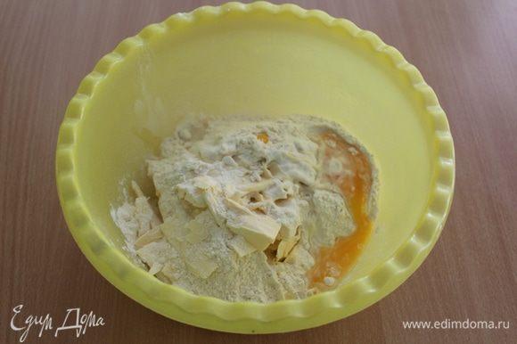 Из муки, сливочного масла, желтка, соли и холодной воды ( 2-3 ст. л.) замесите тесто, соберите его в шар и отправьте в холодильник на 30 минут.