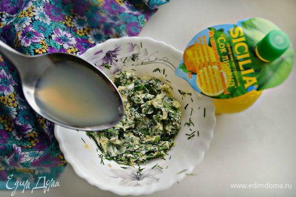 К маслу комнатной температуры добавьте порубленную зелень, чеснок и лимонный сок ТМ SICILIA. Перемешайте.