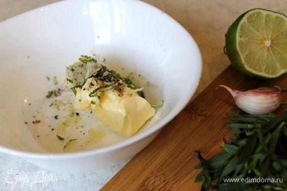 В сливочное масло комнатной температуры, добавьте цедру лайма и столовую ложку сока. Выдавите зубочек чеснока, добавьте растертые листики тархуна и черный перец. Все тщательно размешайте.