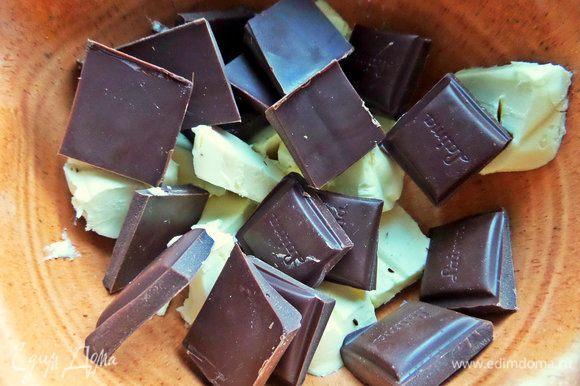 Растопить на водяной бане масло с шоколадом. Лучше шоколад 70%, но у меня 52% «Люкс» тоже хорошо.