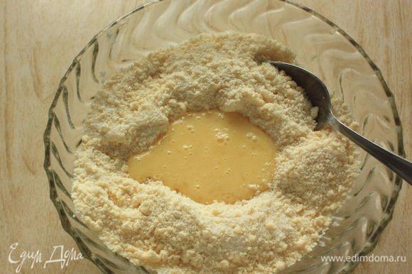 70 г холодного масла нарезать на кусочки. Муку, сахарную пудру, масло смешать в блендере или порубить ножом до состояния крошки, добавить яйцо и быстро замесить тесто.