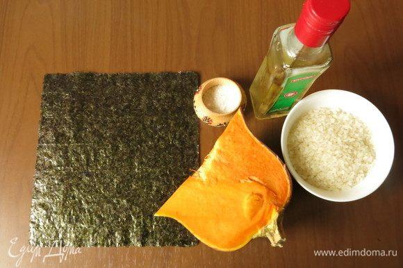 Подготовим продукты: тыкву, рис, нори, соль, сахар, уксус рисовый.