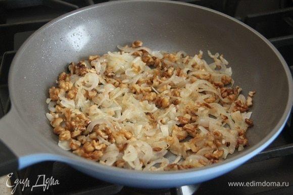 Лук нарезать полукольцами и обжарить на растительном масле до золотистого цвета. Добавить рубленые грецкие орехи и чеснок. Обжарить еще пару минут.