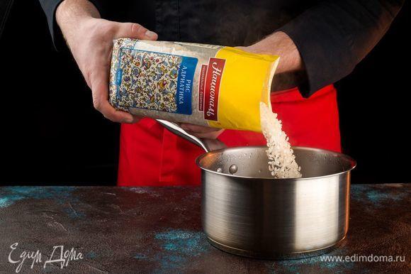 Промойте рис Адриатика ТМ «Националь» и отварите до готовности. Рис должен быть мягким.
