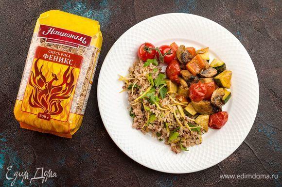Подавайте блюдо на широкой тарелке. На одну часть положите рис, а рядом — ароматные запеченные овощи.
