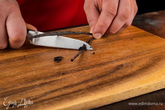 Ванильную палочку разрежьте вдоль и выньте семена.