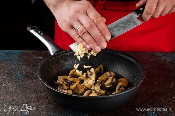 Нарежьте крупно грибы и обжарьте на оливковом масле до румяной корочки. К горячим грибам добавьте измельченный чеснок.