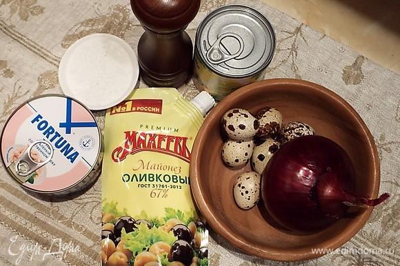 Для приготовления салата «Предновогодняя легкость» я использовала следующие ингредиенты: тунец консервированный, яйца перепелиные (домашние), лук красный, соль и перец черный молотый, кукурузу сладкую и, конечно, майонез №1 в России ТМ «МахеевЪ».