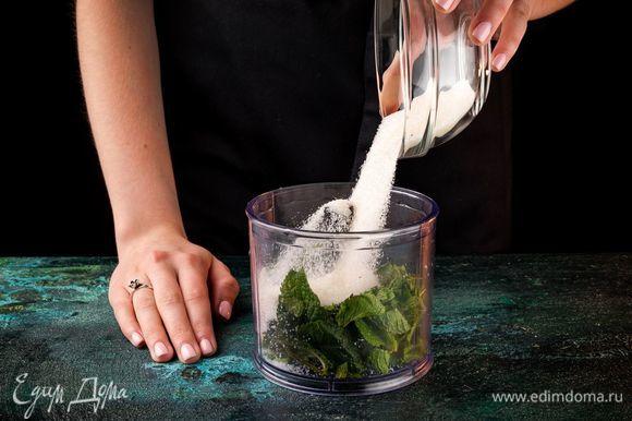 Приготовьте мятный сахар, который вы сможете добавлять в чай. Для этого тщательно промойте и высушите веточки мяты, оборвите листья и измельчите в блендере со 150 г сахара до однородной кашицы.
