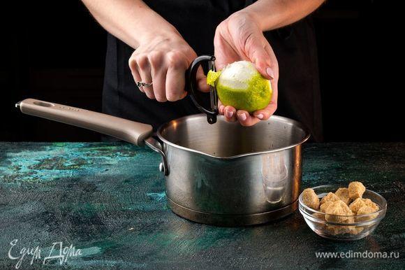 Приготовьте лаймовый сироп. С лайма снимите тонким слоем цедру и положите в сотейник.