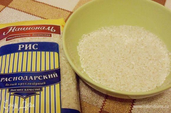 Пока тесто подходит, есть время заняться приготовлением риса для начинки. Круглозерный рис промыть несколько раз холодной водой, затем несколько раз горячей и переложить в кипящую соленую воду. Чтобы рис получился рассыпчатым, воды надо взять в 7-8 раз больше, чем риса. Во время варки рис нужно несколько раз помешать.