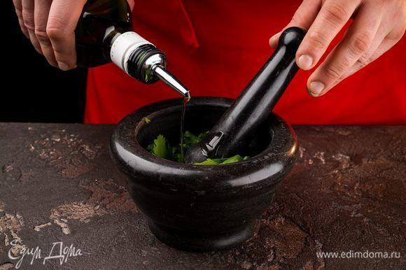 Кинзу, базилик, чеснок, соль, сахар, оливковое масло перетрите в ступке.