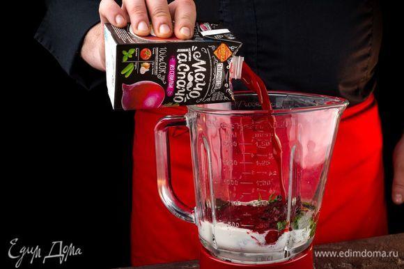Соедините сок «МачоГаспачо из Севильи», чернослив, зелень, соль и сливки. Взбейте в блендере.