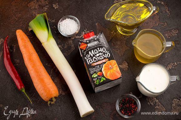 Для приготовления тыквенного супа нам понадобятся следующие ингредиенты.