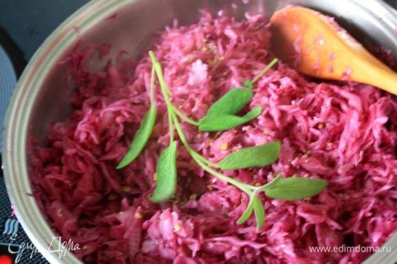 Затем добавить раздавленные в ступке зелёный перец и можжевеловые ягоды, веточку шалфея. Влить красное вино и тушить до готовности капусты или когда вино станет сиропообразным. Приправить солью и снять с огня.