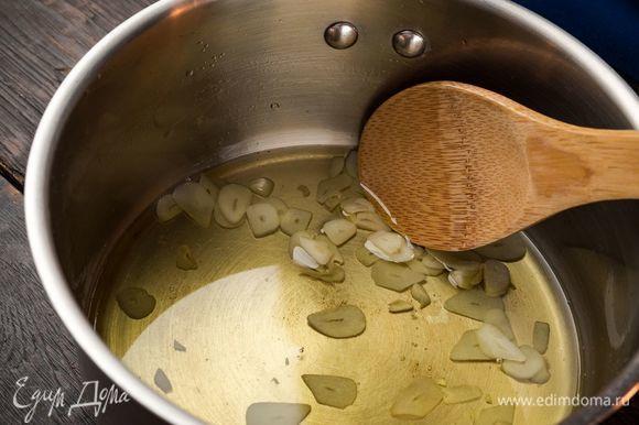 Чеснок нарежьте пластинками, прокалите масло вместе с чесноком. Не кипятите.