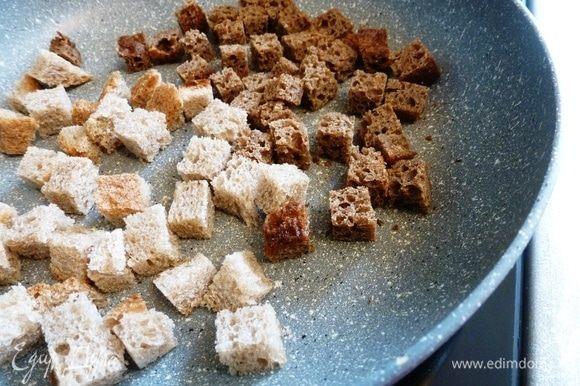Черный и серый хлеб нарежем на кубики и подсушим на сухой сковороде. Можно в духовке или микроволновке.