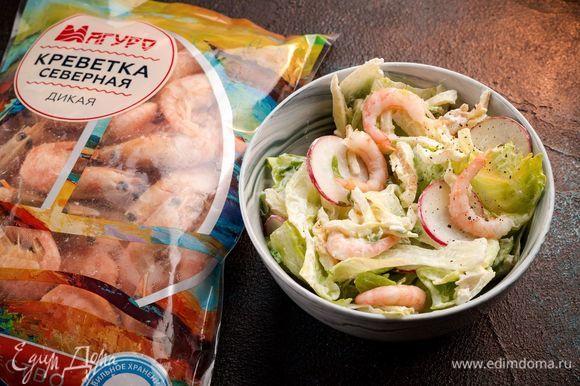 Заправьте салат сметаной и специями. Приятного аппетита!