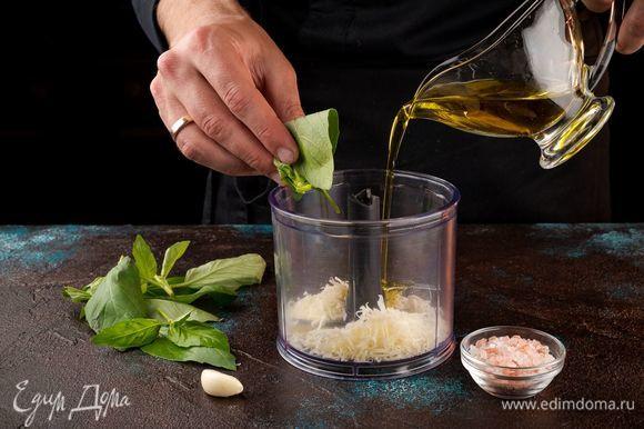 Для соуса натереть пармезан на терке, измельчить чеснок и базилик. Все сложить в блендер, добавить щепотку соли и немного оливкового масла. Измельчить все до однородного состояния.
