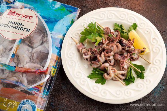 Готовых мини-осьминогов выложите на тарелку, дополните дольками лимона и зеленью. Приятного аппетита!