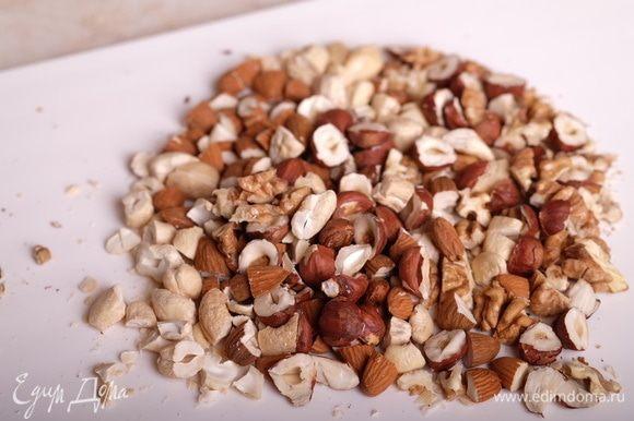 Орехи крупно порубить. Орехи должны быть сырые. У меня — фундук, кешью, миндаль, грецкие орехи.