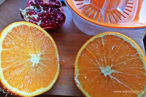 Из половины крупного апельсина выжать сок.