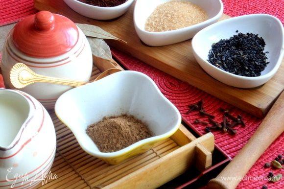 А если захотите приготовить чай-масала берем дополнительно молоко, воду, сахар и лавровый лист. Рецепт тут: https://www.edimdoma.ru/retsepty/102191-masala-chay