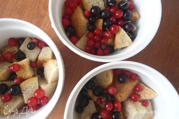 Духовку разогреть до 200°С. В рамекины разложить кусочки масляного хлеба и ягоды. Сверху еще немного хлеба.