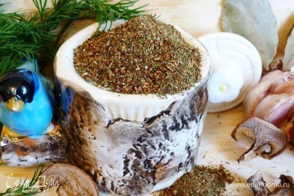Ароматнейший грибной порошок готов! Добавляйте в омлеты, в супы или каши.