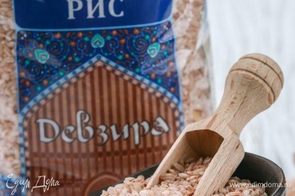 Рис Девзира ТМ «Националь», в отличие от других видов риса, необходимо предварительно замачивать в горячей подсоленной воде на 2-2,5 часа.