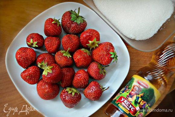 Перебрать и помыть клубнику. Подсушить ягоды на бумажном полотенце.
