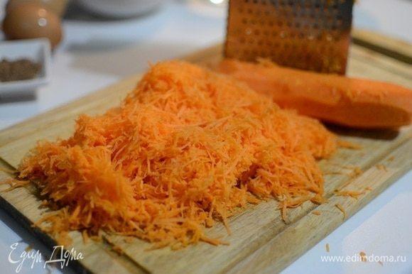 Морковь натереть на мелкой терке.