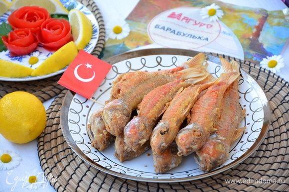 Выложить жареную барабульку на одно большое подогретое блюдо и подавать к столу. Afiyet olsun!