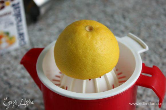 Отжать лимонный сок.
