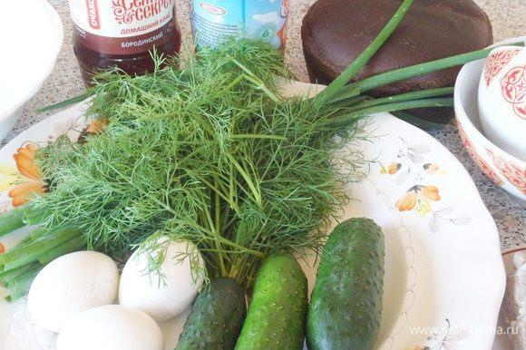 Для приготовления окрошки по-татарски понадобятся отварная говядина, свежие огурцы, отварные куриные яйца, совсем небольшой пучок зеленого лука, зелень укропа и, конечно же, квас «Семейный секрет. Домашний. Бородинский».