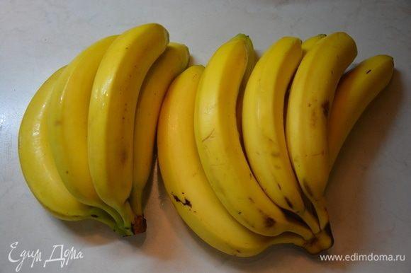Бананы помыть.