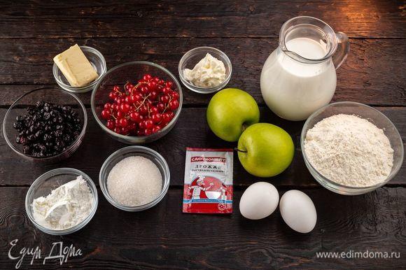 Для приготовления летнего пирога нам понадобятся следующие ингредиенты.