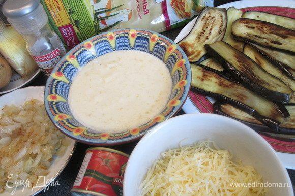 Приготовила заранее баклажаны — запекла их, предварительно нарезав тонкими слайсами. Соус бешамель тоже был уже готов — в него добавила тертый сыр. Обжарила лук.