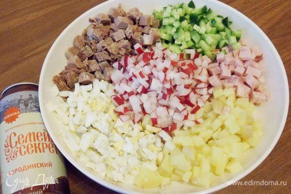 Нарезать отварную говядину, сваренные вкрутую яйца, отварной картофель, ветчину, свежие огурцы и редис кубиками.