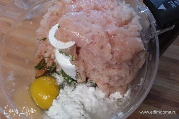 Добавить зелень, яйцо, кукурузный крахмал, соль, перец, коньяк, в котором была замочена клюква.