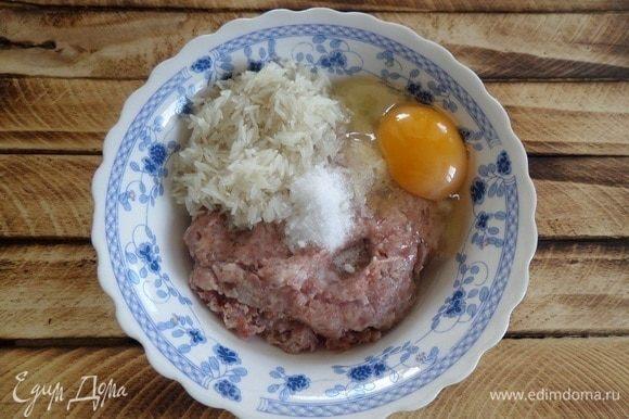 Пока обжариваются овощи, подготавливаем фарш: добавляем яйцо, рис и соль (1/2 ч. л.).