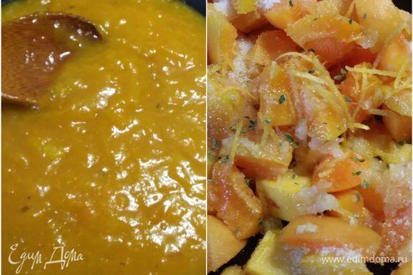 Из абрикосов вынуть косточки, нарезать на кусочки, сложить в кастрюльку, добавить листики тимьяна, сок, цедру половины лимона и сахар по вкусу (зависит от сладости абрикосов). Довести до кипения. Проварить до мягкости. Пробить блендером до однородной консистенции пюре. Крахмал развести в 2 ст. л. холодной воды, влить в абрикосы и заварить крем. Охладить. * двух веточек лимонного тимьяна мы в готовом тарте не ощутили, потому можно увеличить его количество.