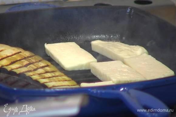 Халуми нарезать пластинками и обжарить на разогретой сковороде-гриль, на которой жарились баклажаны.