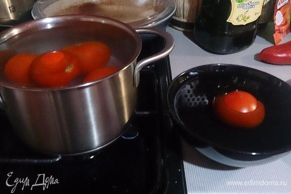 Овощи тщательно моем, чистим. С помидоров удаляем кожицу. Для этого делаем сверху надрезы, опускаем их на несколько секунд в кипящую воду, затем окунаем в холодную.
