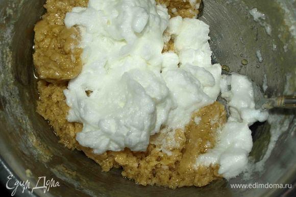 Когда масло вмешали в тесто, добавляем взбитые белки. Тоже аккуратно вмешиваем в тесто.