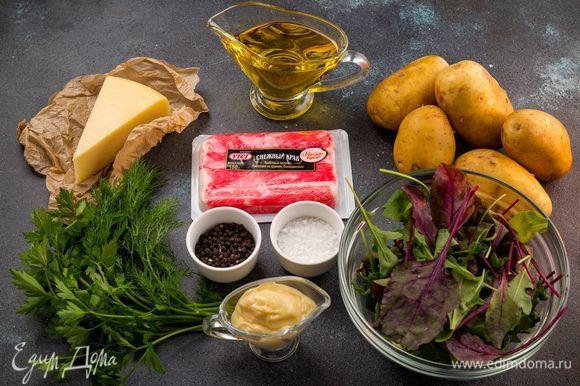 Для приготовления вкусного запеченного картофеля нам понадобятся следующие ингредиенты.