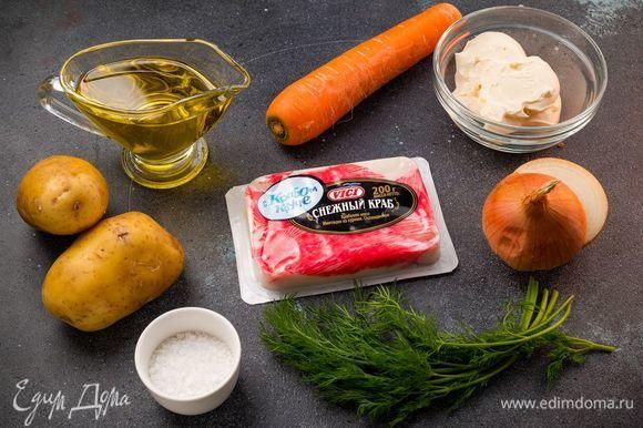 Для приготовления ароматного сырного супа нам понадобятся следующие ингредиенты.
