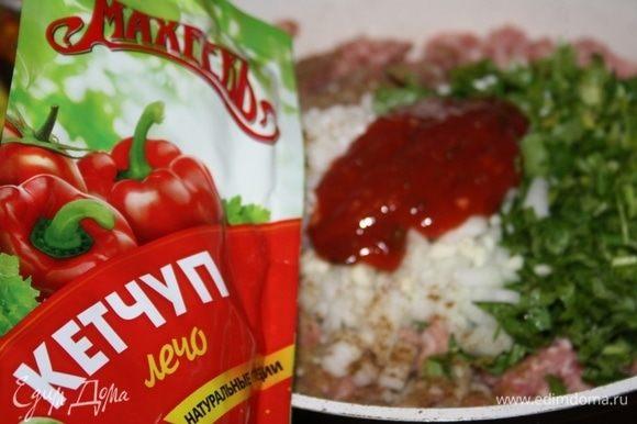 Добавить кетчуп. У меня кетчуп лечо ТМ «МахеевЪ» с кусочками овощей, он усиливает «летний» вкус и аромат блюда.